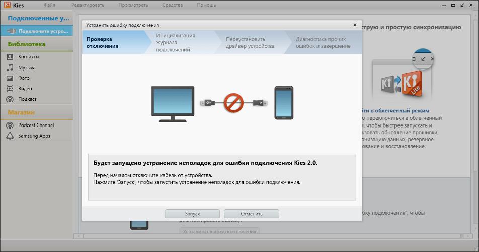 Samsung kies скачать бесплатно на русском языке для windows.